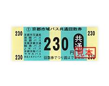 京都市域共通回数券